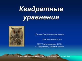 Квадратные уравнения                               Котова Светлана Алексеевна