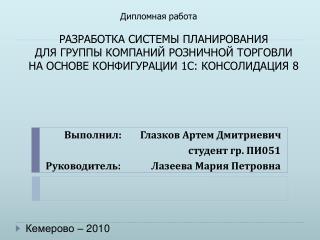 Выполнил:        Глазков Артем Дмитриевич                      студент гр. ПИ051