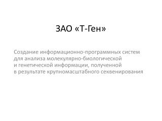 ЗАО «Т-Ген»