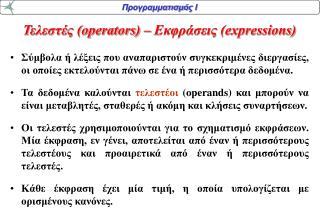Τελεστές (operators) – Εκφράσεις (expressions)