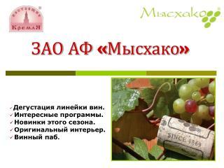 ЗАО АФ «Мысхако»