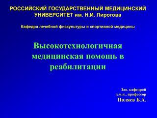 РОССИЙСКИЙ ГОСУДАРСТВЕННЫЙ МЕДИЦИНСКИЙ УНИВЕРСИТЕТ им. Н.И. Пирогова