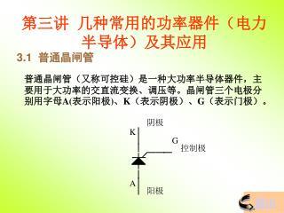 第三讲  几种常用的功率器件(电力半导体)及其应用