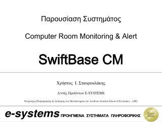 Παρουσίαση Συστημάτος Computer Room  Μ onitoring & Alert SwiftBase CM