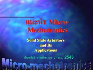 แนะนำ  Micro-Mechatronics