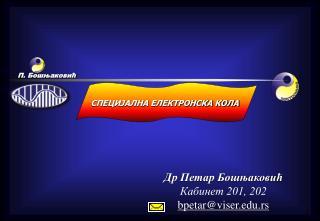 Др Петар Бошњаковић Кабинет 201, 202 bpetar@viser. rs