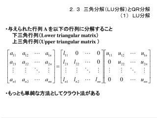 ・与えられた行列  A  を以下の行列に分解すること   下三角行列( Lower triangular matrix )   上三角行列( Upper triangular matrix  )