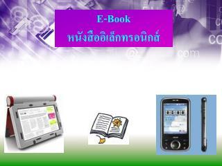 E-Book  หนังสืออิเล็กทรอนิกส์