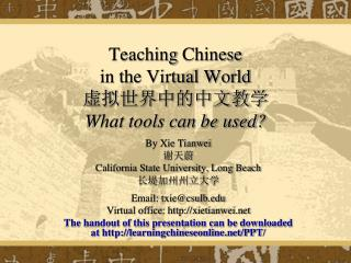 Teaching  Chinese in the Virtual World 虚拟世界中的中文教学 What tools can be used?