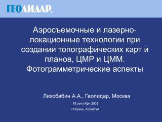 Лихобабин А.А., Геолидар, Москва