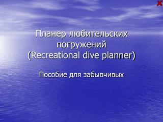 Планер любительских   погружений  ( Recreational dive planner)