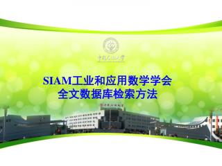 SIAM 工业和应用数学学会 全文数据库检索方法