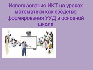 Использование ИКТ на уроках математики как средство формирования УУД в основной школе