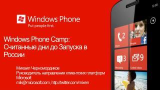 Windows Phone Camp: Считанные дни до Запуска в России