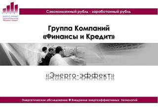 Группа Компаний  « Финансы и Кредит» finic.ru