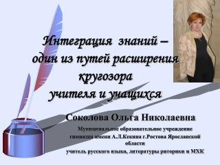 Соколова Ольга Николаевна