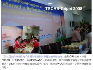 TSCRS Taipei 2008