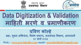Data Digitization & Validation माहिती भरणे व प्रमाणीकरण