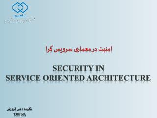 امنیت در معماری سرویس گرا  Security in  Service Oriented architecture