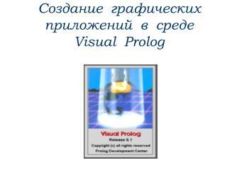 Создание  графических  приложений  в  среде   Visual Prolog