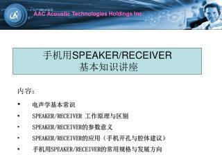 手机用 SPEAKER/RECEIVER 基本知识讲座