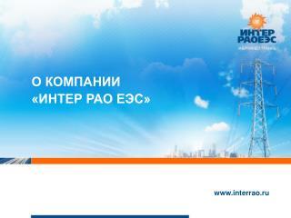 interrao.ru