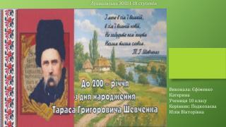 Лукашівська  ЗОШ І-ІІІ  ступенів