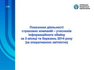 Показники діяльності страхових компаній –  учасників інформаційного обміну