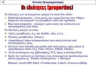 Οι ιδιότητες ( properties)