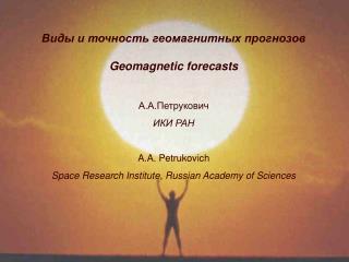 Виды и точность геомагнитных прогнозов  Geomagnetic forecasts А.А.Петрукович ИКИ РАН