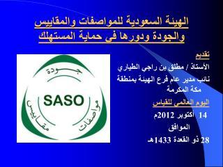 الهيئة السعودية للمواصفات والمقاييس والجودة ودورها في حماية المستهلك