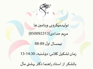 مریم حدادی(850092313) نیمسال اول 89-88 زمان تشکیل کلاس: دوشنبه، 14:30-13