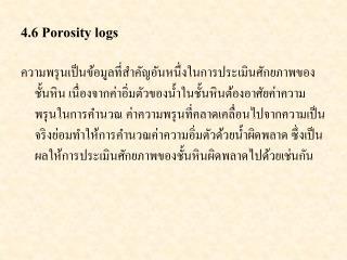 4.6 Porosity logs