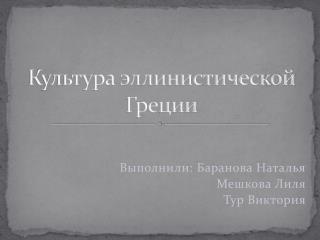 Культура эллинистической Греции