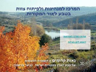 נאות קדומים -  השמורה הלאומית של טבע הארץ במקורות ישראל ( ביער בן שמן)