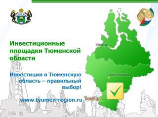 Инвестиции в Тюменскую область – правильный выбор!