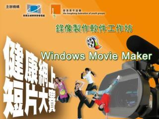 Windows Movie Maker  工作坊 1.  簡介及功能 2.  介面說明 3.  開始製作電影 4.  儲存電影專案及檔案 5. FAQ