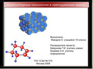 Компьютерные технологии в преподавании химии.
