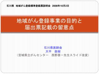 地域がん登録事業の目的と 届出票記載の留意点