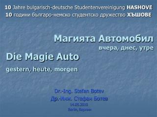 Die Magie Auto gestern, heute ,  morgen