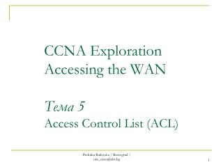 CCNA Exploration Accessing the WAN Тема  5 Access Control List (ACL)