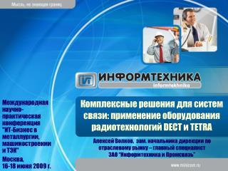 Комплексные решения для систем связи: применение оборудования радиотехнологий  DECT  и  TETRA
