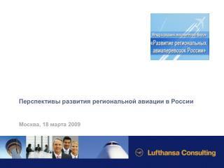Перспективы развития региональной авиации в России
