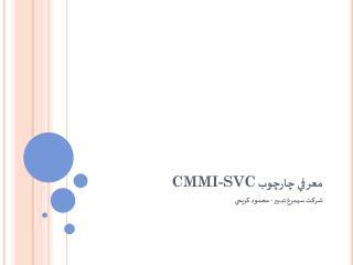 معرفي چارچوب  CMMI-SVC