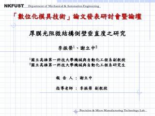 報 告 人 : 謝立中 指導老師  :  李振榮 副教授