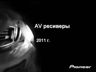 AV  ресиверы 2011 г.