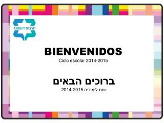 BIENVENIDOS C iclo  escolar 2014-2015