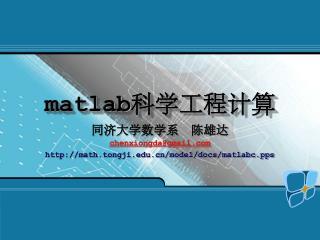 matlab 科学工程计算