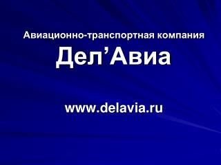Авиационно-транспортная компания Дел ' Авиа delavia.ru