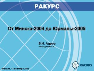 От Минска-2004 до Юрмалы-2005